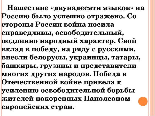 Нашествие «двунадесяти языков» на Россию было успешно отражено. Со стороны Р...