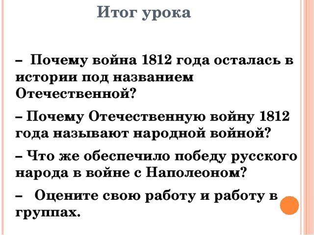Итог урока – Почему война 1812 года осталась в истории под названием Отечеств...