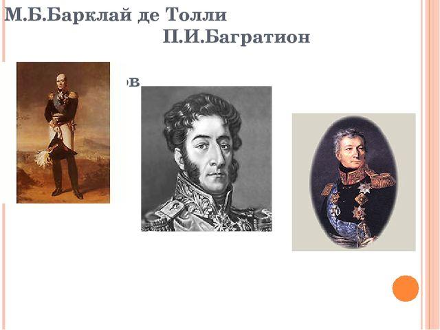 М.Б.Барклай де Толли П.И.Багратион А.П.Тормасов
