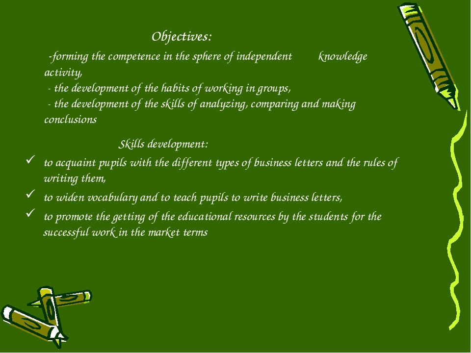 Objectives: -forming the competence in the sphere of independent knowledge a...