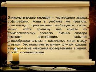Этимологические словари – «путеводные звезды орфографии». Когда в учебнике н