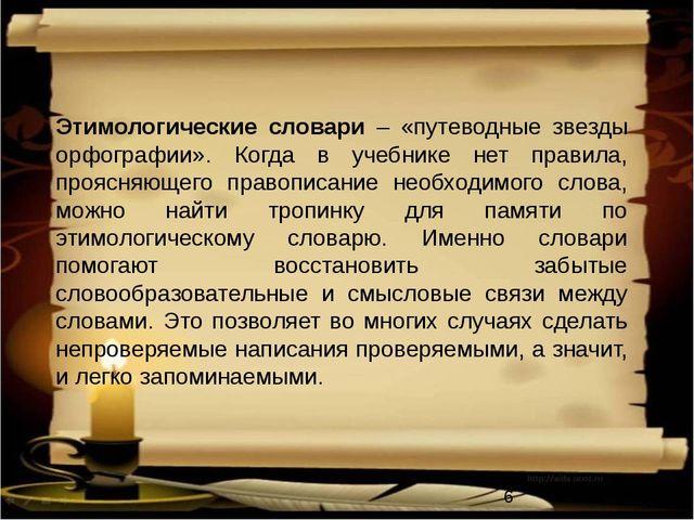 Этимологические словари – «путеводные звезды орфографии». Когда в учебнике н...