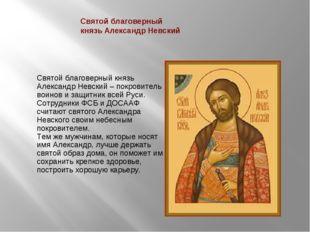 Святой благоверный князь Александр Невский Святой благоверный князь Александр