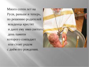 Много сотен лет на Руси, раньше и теперь, по решению родителей младенца крест