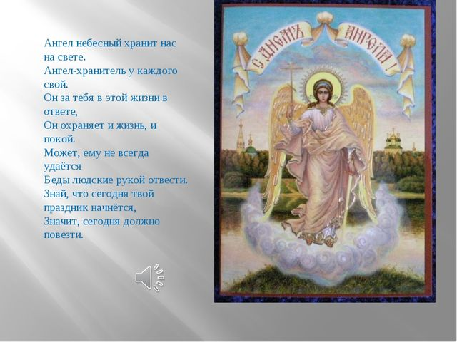 Ангел небесный хранит нас на свете. Ангел-хранитель у каждого свой. Он за теб...