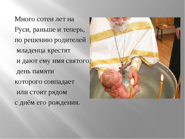 Много сотен лет на Руси, раньше и теперь, по решению родителей младенца крест...