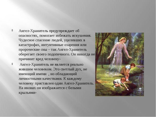 Ангел-Хранитель предупреждает об опасностях, помогает избежать искушения. Чуд...