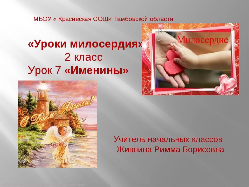 Учитель начальных классов Живнина Римма Борисовна МБОУ « Красивская СОШ» Тамб...