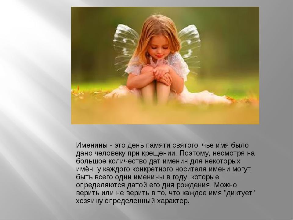 Именины - это день памяти святого, чье имя было дано человеку при крещении. П...