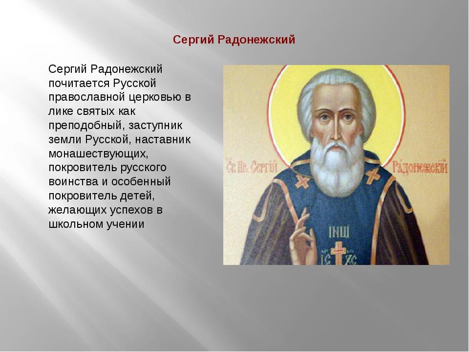 Сергий Радонежский Сергий Радонежский почитается Русской православной церковь...