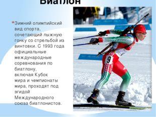 Биатлон Зимнийолимпийский вид спорта, сочетающий лыжную гонку со стрельбой и
