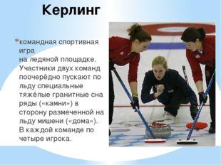 Керлинг командная спортивная игра наледянойплощадке. Участники двух команд