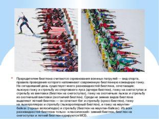 Прародителем биатлона считаются соревнования военных патрулей— вид спорта, п