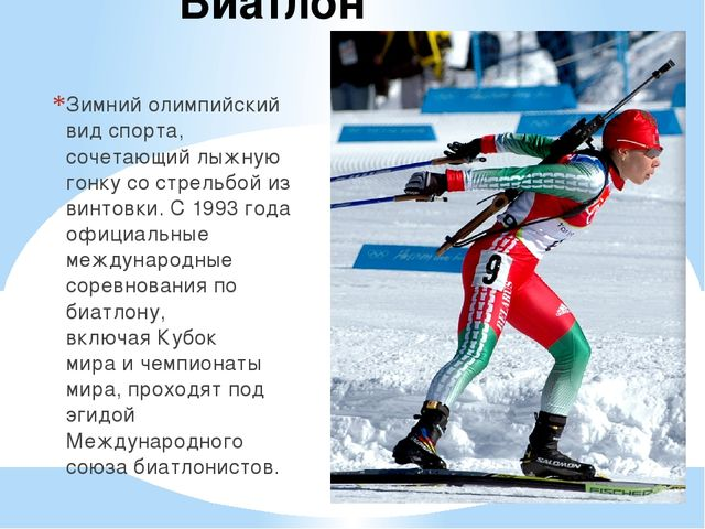Биатлон Зимнийолимпийский вид спорта, сочетающий лыжную гонку со стрельбой и...