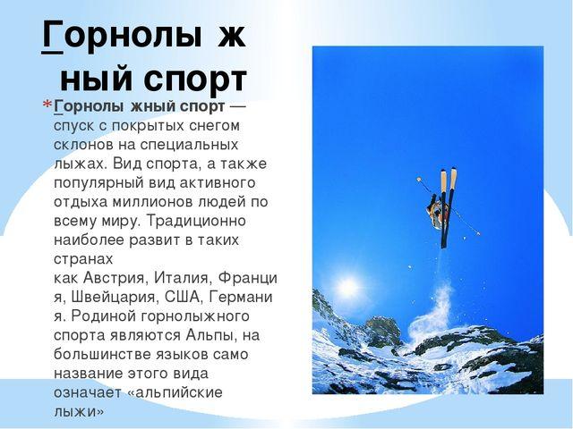 Горнолы́жный спорт Горнолы́жный спорт— спуск с покрытых снегом склонов насп...