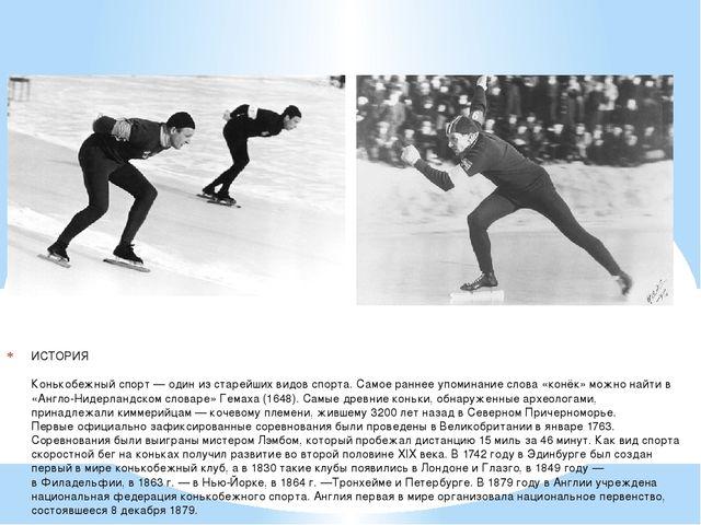 ИСТОРИЯ Конькобежный спорт— один из старейших видов спорта. Самое раннее упо...