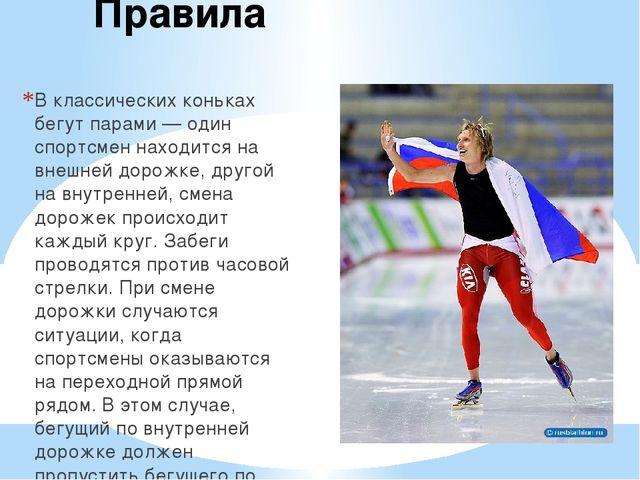 Правила В классических коньках бегут парами — один спортсмен находится на вне...