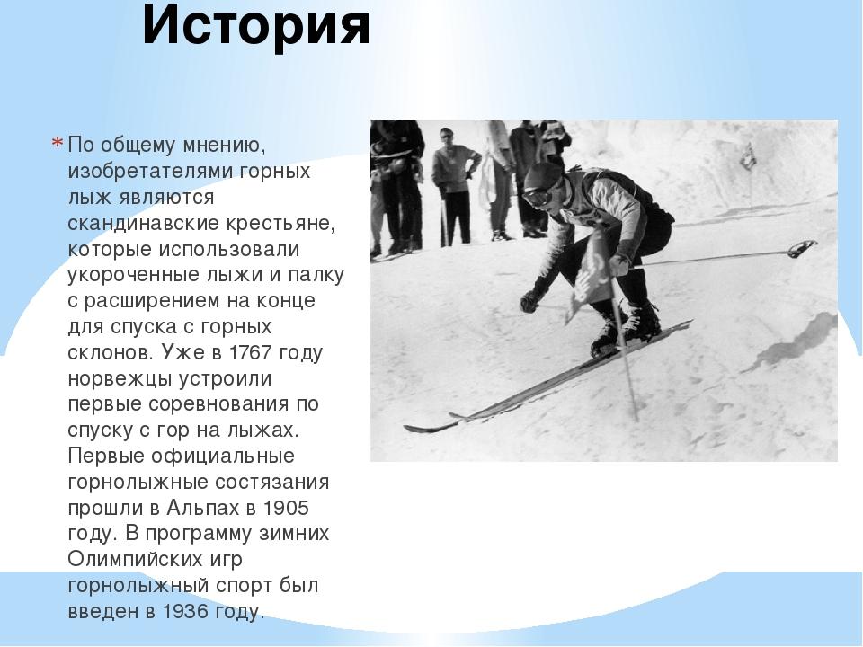 История По общему мнению, изобретателями горных лыж являются скандинавские кр...