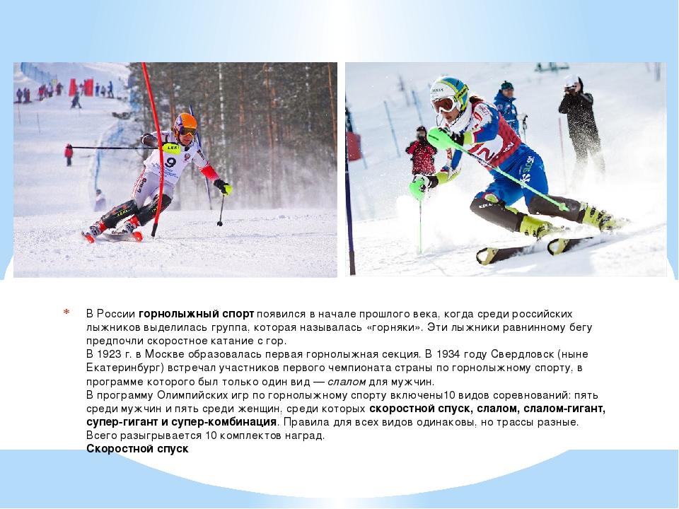 В Россиигорнолыжный спортпоявился в начале прошлого века, когда среди росси...
