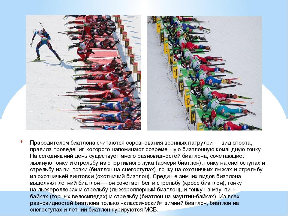 Прародителем биатлона считаются соревнования военных патрулей— вид спорта, п...