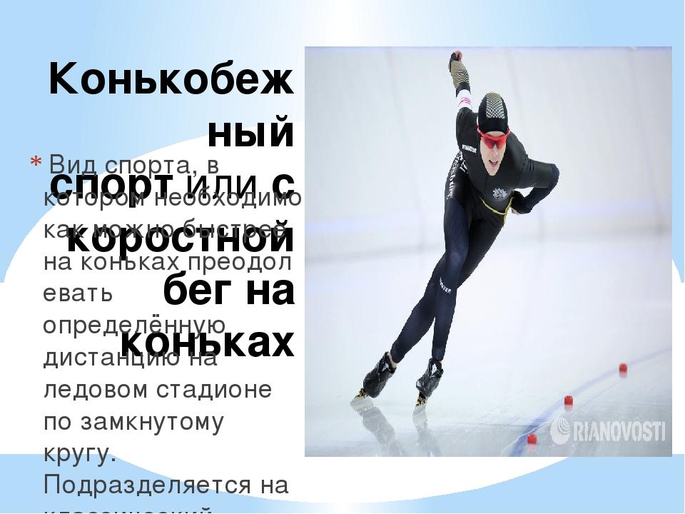 Конькобежный спортилискоростной бег на коньках Вид спорта, в котором необх...