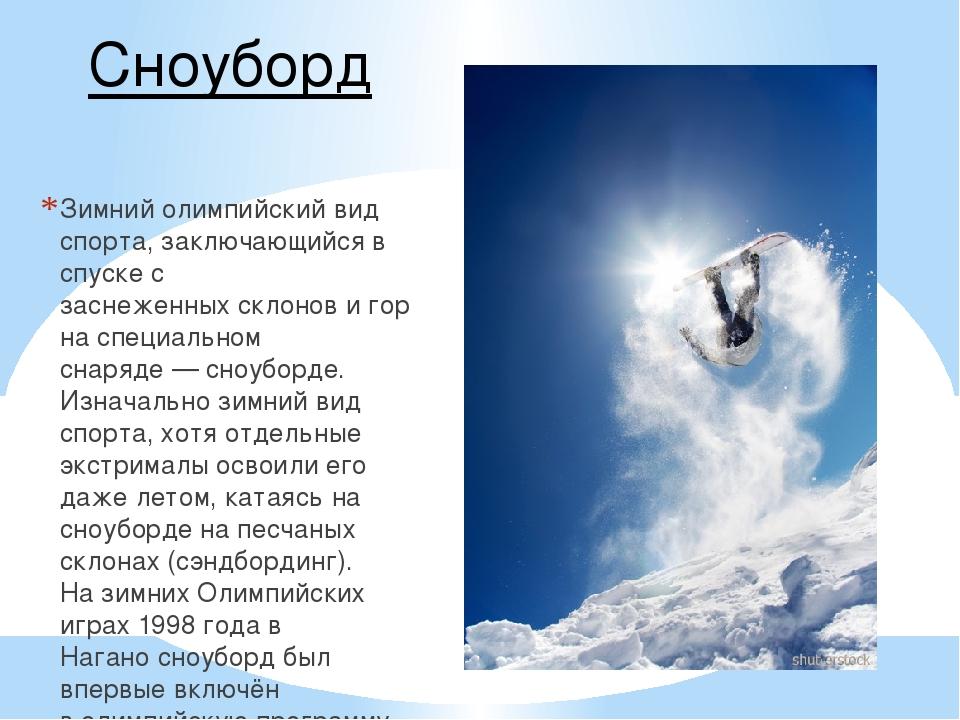 Сноуборд Зимнийолимпийский вид спорта, заключающийся в спуске с заснеженных...