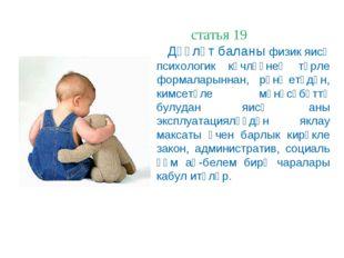 статья 19 Дәүләт баланы физик яисә психологик көчләүнең төрле формаларыннан,