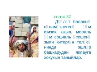 статья 32 статья 32 Дәүләт баланың сәламәтлегенә һәм физик, акыл, мораль һәм