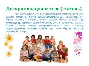Дискриминацияне тыю (статья 2) Катнашучы дәүләтләр үз юрисдикциясе чикләренд