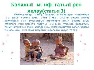 Баланың мәнфәгатьләрен яклау(статья 3) Катнашучы дәүләтләр, баланың ата-анал