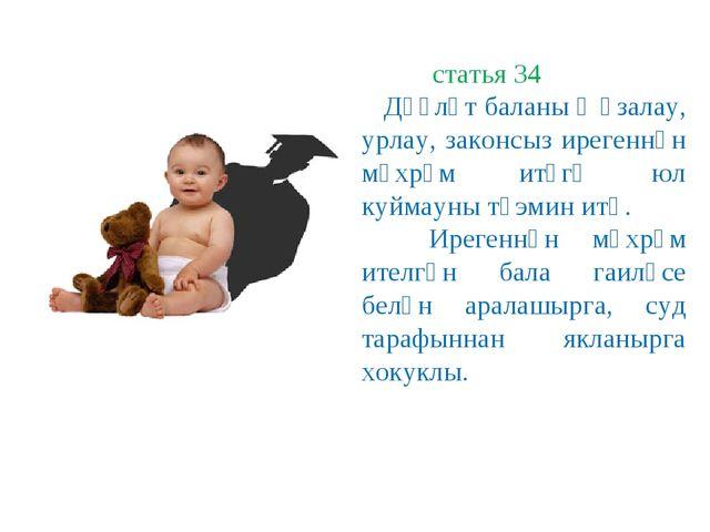 статья 34 Дәүләт баланы җәзалау, урлау, законсыз ирегеннән мәхрүм итүгә юл к...