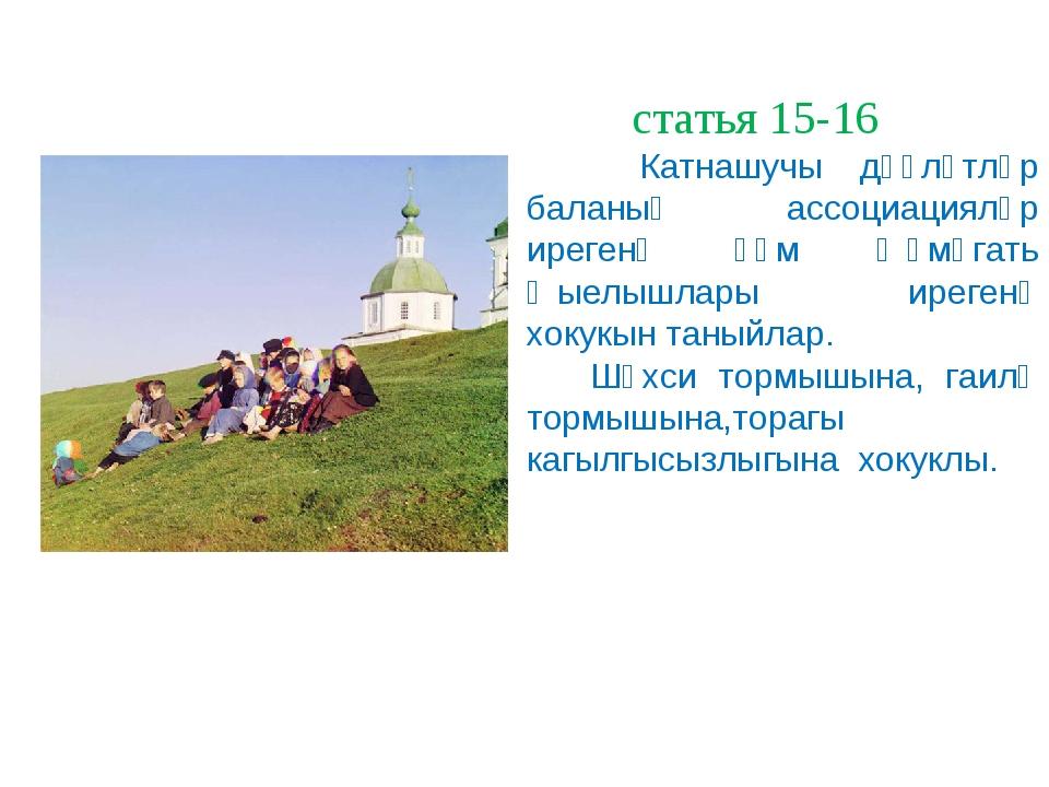 статья 15-16 Катнашучы дәүләтләр баланың ассоциацияләр ирегенә һәм җәмәгать...