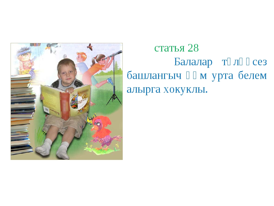 статья 28 статья 28 Балалар түләүсез башлангыч һәм урта белем алырга хокуклы.