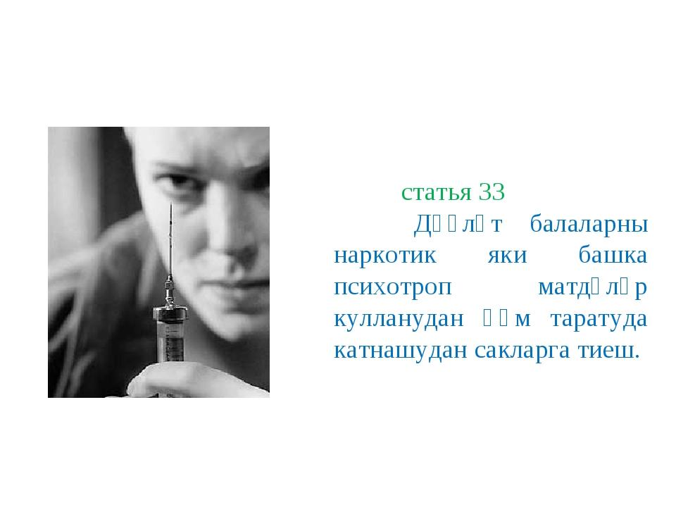статья 33 статья 33 Дәүләт балаларны наркотик яки башка психотроп матдәләр к...