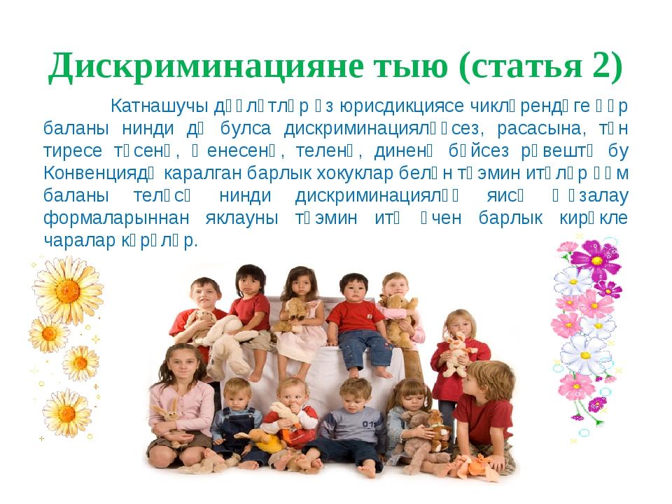 Дискриминацияне тыю (статья 2) Катнашучы дәүләтләр үз юрисдикциясе чикләренд...