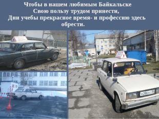 Чтобы в нашем любимым Байкальске Свою пользу трудом принести, Дни у
