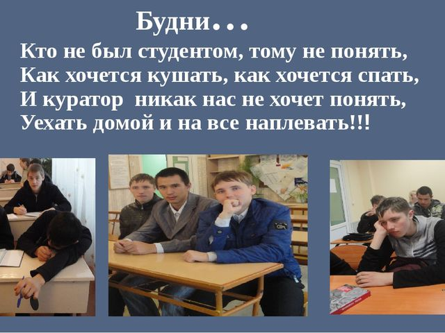 Кто не был студентом, тому не понять, Как хочется кушать, как хочется спать,...