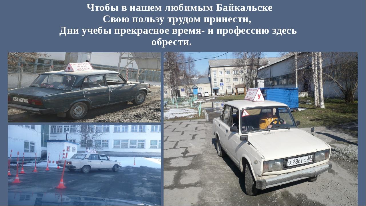 Чтобы в нашем любимым Байкальске Свою пользу трудом принести, Дни у...