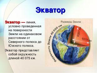 Экватор Экватор — линия, условно проведенная на поверхности Земли на одинаков