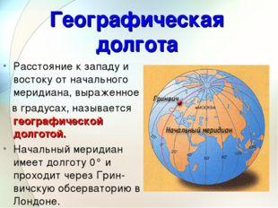 Расстояние к западу и востоку от начального меридиана, выраженное в градусах,