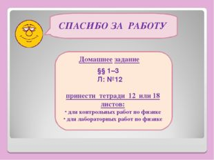 СПАСИБО ЗА РАБОТУ Домашнее задание §§ 1–3 Л: №12 принести тетради 12 или 18 л