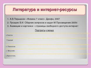 Литература и интернет-ресурсы 1. А.В.Перышкин «Физика 7 класс» Дрофа, 2007 2.