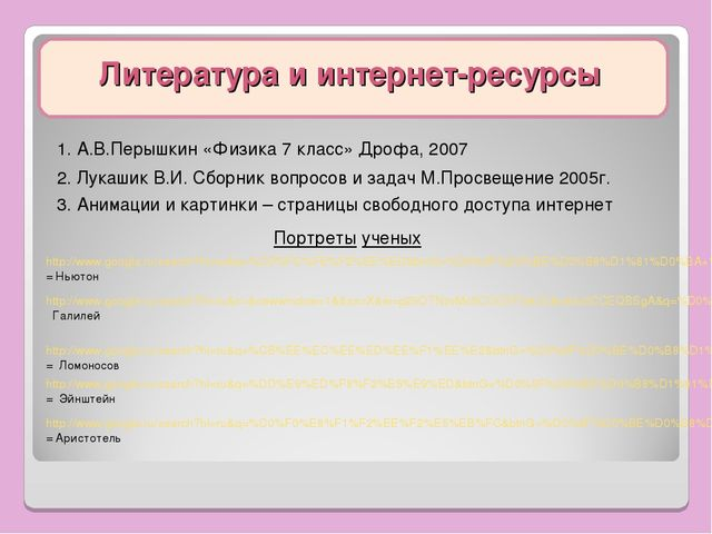 Литература и интернет-ресурсы 1. А.В.Перышкин «Физика 7 класс» Дрофа, 2007 2....