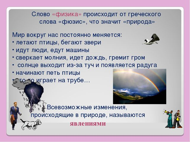 Слово «физика» происходит от греческого слова «фюзис», что значит «природа» М...