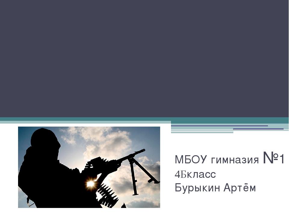 Терроризм МБОУ гимназия №1 4Бкласс Бурыкин Артём