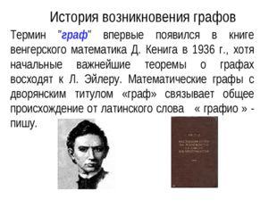 """История возникновения графов Термин """"граф"""" впервые появился в книге венгерско"""