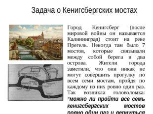 Задача о Кенигсбергских мостах Город Кенигсберг (после мировой войны он назыв