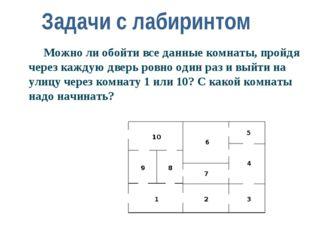 Задачи с лабиринтом Можно ли обойти все данные комнаты, пройдя через каждую