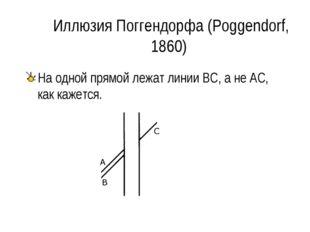 Иллюзия Поггендорфа (Poggendorf, 1860) На одной прямой лежат линии BC, а не A