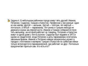 Задача 4. В небольшом районном городе живут пять друзей: Иванов, Петренко, Си